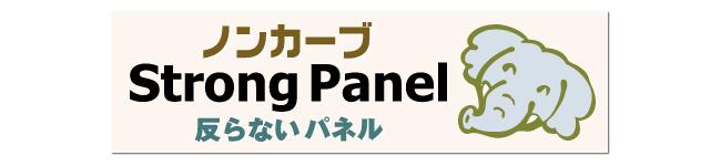 ノンカーブStrong Panel